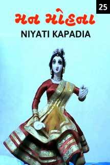 Niyati Kapadia દ્વારા મન મોહના - ૨૫ ગુજરાતીમાં
