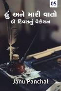Janu Panchal દ્વારા હુ અને મારી વાતો - બે દિવસ નુ વેકેશન - ૫ ગુજરાતીમાં