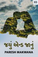 Paresh Makwana દ્વારા જયું એન્ડ જાનું - 3 (છેલ્લો ભાગ) ગુજરાતીમાં