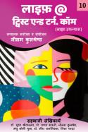 लाइफ़ @ ट्विस्ट एन्ड टर्न. कॉम - 10 बुक Neelam Kulshreshtha द्वारा प्रकाशित हिंदी में