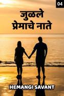 Julale premache naate - 4 by हेमांगी सावंत in Marathi