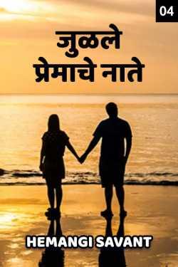 Julale premache naate - 4 by Hemangi Sawant in Marathi