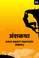 अंशकथा - 2 बुक Kavi Ankit Dwivedi Anal द्वारा प्रकाशित हिंदी में