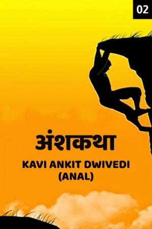 Anshkatha - 2 by Kavi Ankit Dwivedi Anal in Hindi