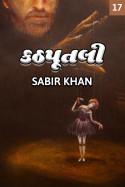 kathputli - 17 by SABIRKHAN in Gujarati