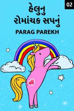 Helu nu romachak sapnu - 2 by parag parekh in Gujarati