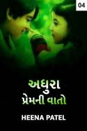 Heena Patel દ્વારા અધુરા પ્રેમની વાતો.. - 4 ગુજરાતીમાં