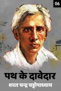 Path Ke Davedar - 6 by Sarat Chandra Chattopadhyay in Hindi