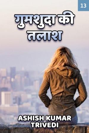 गुमशुदा की तलाश - 13 बुक Ashish Kumar Trivedi द्वारा प्रकाशित हिंदी में