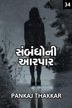 Sambandho ni aarpar - 34 by PANKAJ THAKKAR in Gujarati