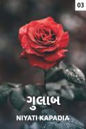 Niyati Kapadia દ્વારા ગુલાબ - ૩ ગુજરાતીમાં