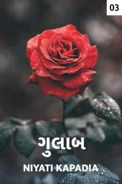Gulab - 3 by Niyati Kapadia in Gujarati