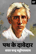 Path Ke Davedar - 7 by Sarat Chandra Chattopadhyay in Hindi