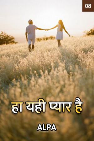 Ha yahi pyar hai - 8 by Alpa in Hindi