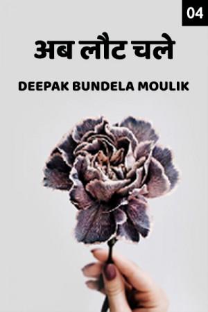 अब लौट चले - 4 बुक Deepak Bundela Moulik द्वारा प्रकाशित हिंदी में