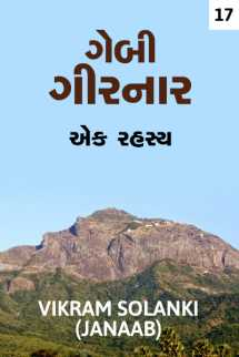VIKRAM SOLANKI JANAAB દ્વારા ગેબી ગીરનાર - એક રહસ્ય - (ભાગ-૧૭) ગુજરાતીમાં