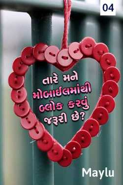 Do you have to block me from mobile ??? - 4 by Maylu in Gujarati