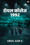 ROYAL COLLEGE 1992 - 5 by Urvil V. Gor in Hindi