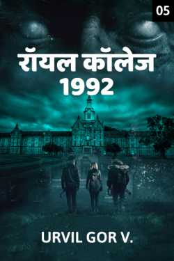 ROYAL COLLEGE 1992 - 5 by Urvil Gor in Hindi