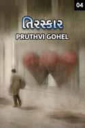 Pruthvi Gohel દ્વારા તિરસ્કાર - 4 ગુજરાતીમાં