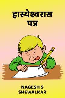 Hasyeshwaraas patra by Nagesh S Shewalkar in Marathi