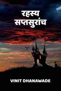 Rahashy Saptsuranch मराठीत vinit Dhanawade