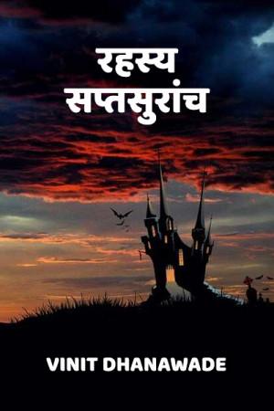 Rahashy Saptsuranch - 1 by vinit Dhanawade in Marathi