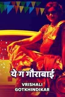 Ye g gourabaai - 1 by Vrishali Gotkhindikar in Marathi
