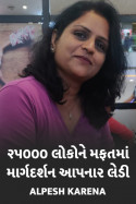 Alpesh Karena દ્વારા ૨૫,૦૦૦ લોકોને મફતમાં માર્ગદર્શન આપનાર લેડી ગુજરાતીમાં