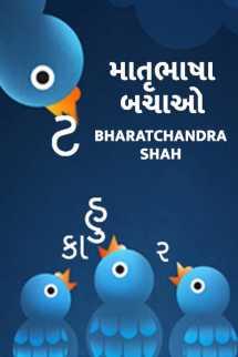 bharatchandra  shah દ્વારા માતૃભાષા બચાઓ ગુજરાતીમાં