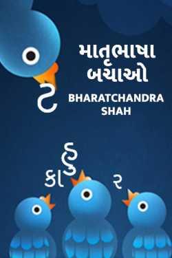 MATRUBHASHA BACHAO by bharatchandra  shah in Gujarati