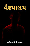 vaishyalay by મનોજ સંતોકી માનસ in Gujarati