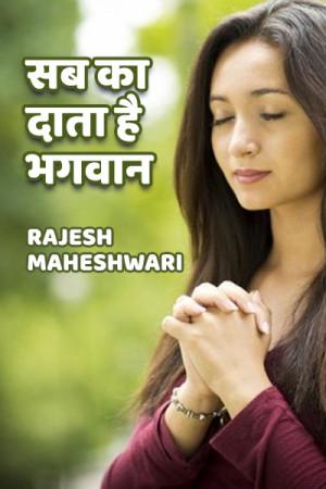 सब का दाता है भगवान बुक Rajesh Maheshwari द्वारा प्रकाशित हिंदी में