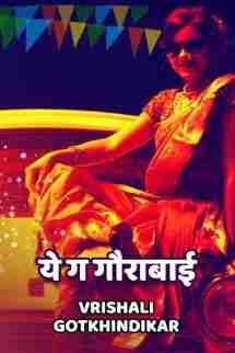 ये ग गौराबाई by Vrishali Gotkhindikar in Marathi