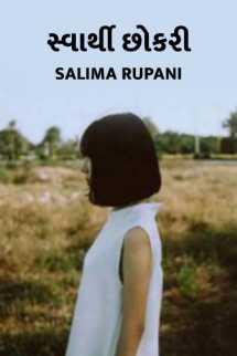 Salima Rupani દ્વારા સ્વાર્થી છોકરી ગુજરાતીમાં