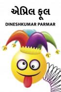 APRIL FOOL by DINESHKUMAR PARMAR in Gujarati