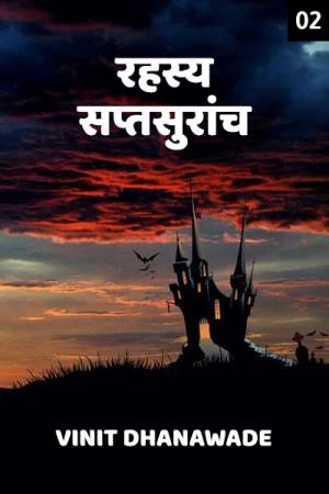 Rahashy Saptsuranch - 2 by vinit Dhanawade in Marathi