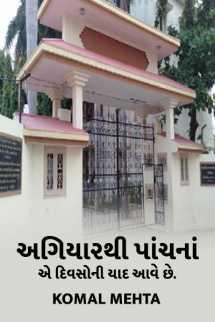 Agiyar thi paanch na ae divaso ni yaad aave chhe by Komal Mehta in Gujarati