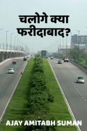 CHALOGE KYA FARIDABAD by Ajay Amitabh Suman in Hindi