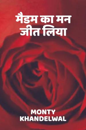 मैडम का मन जीत लिया बुक Monty Khandelwal द्वारा प्रकाशित हिंदी में
