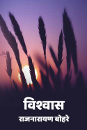 विश्वास बुक राजनारायण बोहरे द्वारा प्रकाशित हिंदी में