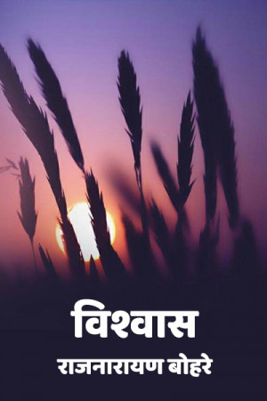 VISHWAS by राजनारायण बोहरे in Hindi