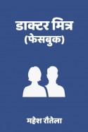 डाक्टर मित्र (फेसबुक) बुक महेश रौतेला द्वारा प्रकाशित हिंदी में