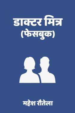 Doctor Mitra (Facebook) by महेश रौतेला in Hindi