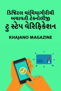 Two-step-verification-in-social-media by Khajano Magazine in Gujarati