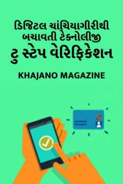 Two-step-verification-in-social-media by Khajano Magazine in Gujarati