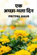 Aek Achchha-bhala din by Pritpal Kaur in Hindi