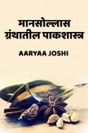 मानसोल्लास ग्रंथातील पाकशास्त्र मराठीत Aaryaa Joshi