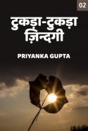टुकड़ा-टुकड़ा ज़िन्दगी - 2 बुक प्रियंका गुप्ता द्वारा प्रकाशित हिंदी में