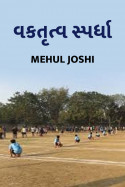 debate competition by Mehul Joshi in Gujarati
